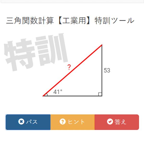 三角関数計算【工業用】特訓ツール