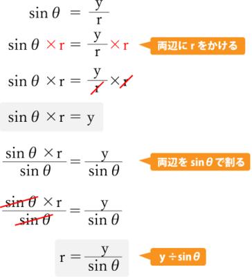 式の両辺に同じ値をかけたり割ったりすることで移動させることができる